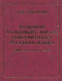 словарь ушаковой